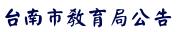 台南市教育局公告