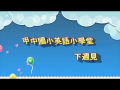 甲中國小英語小學堂 - I got A+ in English course